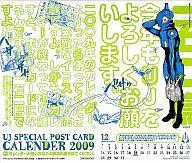 カレンダー, その他  UJ 2009 20091