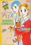 【中古】B6コミック アリス動物病院診察絵日記 / 星野めみ