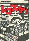 【中古】レコードコレクターズ レコード・コレクターズ増刊 レコスケくん