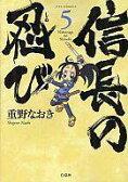 【中古】B6コミック 信長の忍び(5) / 重野なおき