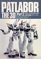 雑誌, その他 1071101:59Hobby JAPAN HOBYY JAPAN SPECIASL ISSUE PATLABOR THE 3D Part2