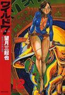 【中古】B6コミック ワイルド7(愛蔵版) 全12巻セット / 望月三起也【02P26Mar1…
