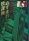 【中古】文庫コミック ぬすまれた放課後 松本洋子ミステリー傑作選2(文庫版) / 松本洋子