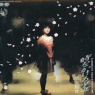 【中古】邦楽CD 原田知世 / タイムスリップグリコ 第2弾「時をかける少女」【10P11Jul13】【画】