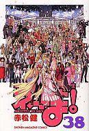 【中古】少年コミック 魔法先生ネギま! 全38巻セット / 赤松健【10P10Apr13】【画】【中古】afb