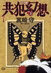 【中古】その他コミック 上)共犯幻想(ワイド版) / 真崎守