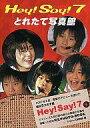【中古】男性写真集 Hey! Say! 7 とれたて写真館【10P11Jul13】【画】【中古】afb