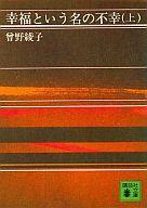 【中古】文庫 幸福という名の不幸 上 / 曾野綾子【05P04Jul15】【画】【中古】afb