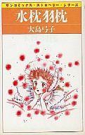 【中古】少女コミック 水枕羽枕 / 大島弓子