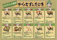 【中古】雑貨 めちゃイケ やべっち寿司 下敷き【10P23Jul12】【0720otoku-p】【画】