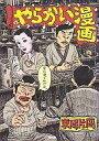 【中古】その他コミック やらかい漫画 / 東陽片岡