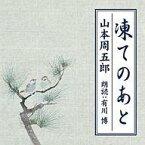 【中古】落語など 有川博(朗読) / 山本周五郎:凍てのあと