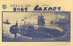 【中古】プラモデル ムスカ2号 「青の6号」 永久保存版 [B-1829]