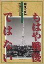 【中古】その他DVD 映像の昭和 第七巻 もはや戦後ではない【マラソン201207_趣味】【マラソン...