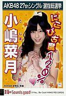 產品詳細資料,日本Yahoo代標|日本代購|日本批發-ibuy99|興趣、愛好|收藏|【中古】生写真(AKB48・SKE48)/アイドル/AKB48 小嶋菜月/CD「真夏のSounds…