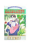 【中古】少女コミック アンドロイドは電気毛布の夢を見るか? / 清原なつの