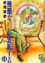 【中古】B6コミック 残酷な神が支配する(14) / 萩尾望都【10P21Feb15】【画】