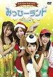 【中古】その他DVD バラエティ / みっひーランド 5