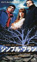 【中古】洋画 VHS シンプル・プラン【10P24Jan13】【happy2013sale】【画】