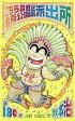 【中古】少年コミック こちら葛飾区亀有公園前派出所(180) / 秋本治