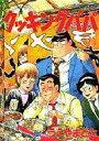 【中古】B6コミック クッキングパパ(25) / うえやまとち【10P9Oct12】【画】【中古】afb 【ブ...