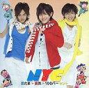 【中古】邦楽CD NYC / 勇気100%[DVD付初回限定盤]【10P04Aug13】【画】
