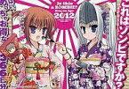 【中古】カレンダー これはゾンビですか? 2012年度卓上フルカラー週めくりカレンダー 月刊ドラゴンエイジ2012年2月号付録