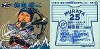 【中古】ビックリマンシール/ゴールドメタリック/横浜ベイスターズ/ビックリマン プロ野球チョコ2007 17-セ [ゴールドメタリック] : 村田修一