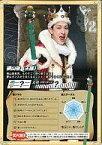 【中古】コレクションカード(男性)/CD「KJ2 ズッコケ大脱走」特典トレーディングカード 横山裕(王様)/CD「KJ2 ズッコケ大脱走」特典トレーディングカード