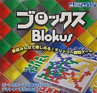 【新品】ボードゲーム ブロックス (Blokus)【10P06may13】【fs2gm】【画】