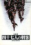 【エントリーでポイント10倍!(12月スーパーSALE限定)】【中古】パンフレット(邦画) パンフ)忠臣蔵 四十七人の刺客