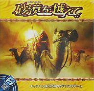 【送料無料】【smtb-u】【新品】ボードゲーム 砂漠を越えて 日本語版 (Through the Desert)【02...