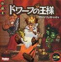 【中古】ボードゲーム ドワーフの王様 日本語版 (The Dwarf ...