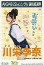 【中古】生写真(AKB48・SKE48)/アイドル/AKB48 川栄李奈/CDS「Everyday、カチューシャ」特典【1...