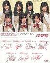 【エントリーでポイント10倍!(9月26日01:59まで!)】【中古】アイドル(AKB48・SKE4 ...
