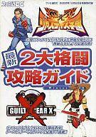ゲーム, ゲーム攻略本  2 winter 2000 ! GUILTY GEAR X afb