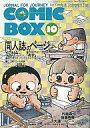 【中古】アニメ雑誌 COMIC BOX 1986年10月号 【タイムセ...