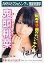 【中古】生写真(AKB48・SKE48)/アイドル/SKE48 鬼頭桃菜/CD「真夏のSoun…