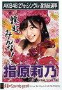 【中古】生写真(AKB48・SKE48)/アイドル/AKB48 指原莉乃/CD「真夏のSounds good!」劇場盤特典