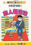 【中古】B6コミック 少年SF短編 恋人製造法(藤子不二雄ランド)(5) / 藤子・F・不二雄