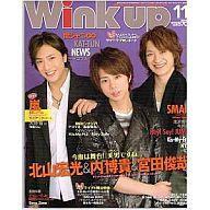 【中古】Wink up Wink up 2011年11月号 ウインクアップ