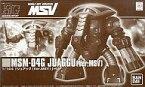 【中古】プラモデル 1/144 HGUC MSM-04G ジュアッグ Ver.MSV 「機動戦士ガンダム MSV」 プレミアムバンダイ限定 [0176943]