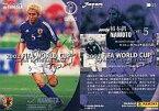 【中古】スポーツ/2002 FIFAワールドカップ日本代表/2002 FIFAワールドカップサッカー日本代表カード[メモリアルボックス] 05 [2002 FIFAワールドカップ日本代表] : 稲本潤一