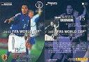 【中古】スポーツ/2002 FIFAワールドカップ日本代表/2002 FIFAワールドカップサッカー日本代表カード[メモリアルボックス] 15 [2002 FIFAワールドカップ日本代表] : 福西崇史【10P13Jun14】【画】