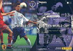 【中古】スポーツ/2002 FIFAワールドカップ日本代表/2002 FIFAワールドカップサッカー日本代表カード[メモリアルボックス] 13 [2002 FIFAワールドカップ日本代表] : 柳沢敦