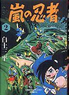 【中古】その他コミック 完全復刻版 嵐の忍者(2) / 白土三平【タイムセール】