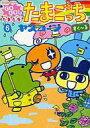 【中古】その他コミック GOGO!たまたまたまごっち(6) / ヤスコーン
