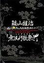 【中古】邦楽DVD 福山雅治 / 福山☆冬の大感謝祭 其の十...