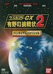 【中古】その他DVD ゲームセンターCX 有野の挑戦状2 バンダイナムコスペシャル