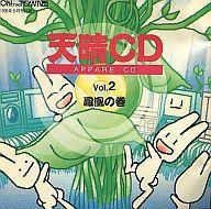 パソコン・周辺機器, その他 FMT Vol.2 (Oh! FM TOWNS 19958)